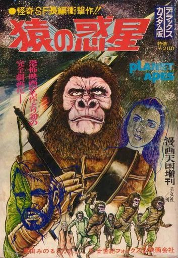 Apes Japanese